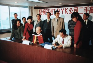 china furnace sale signing copy